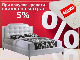 Акция! Скидка на матрас 5% при покупке кровати