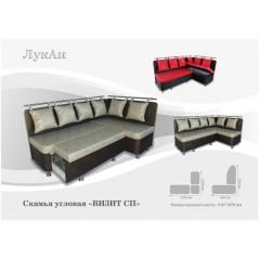 Кухонный уголок Визит СП со спальным местом